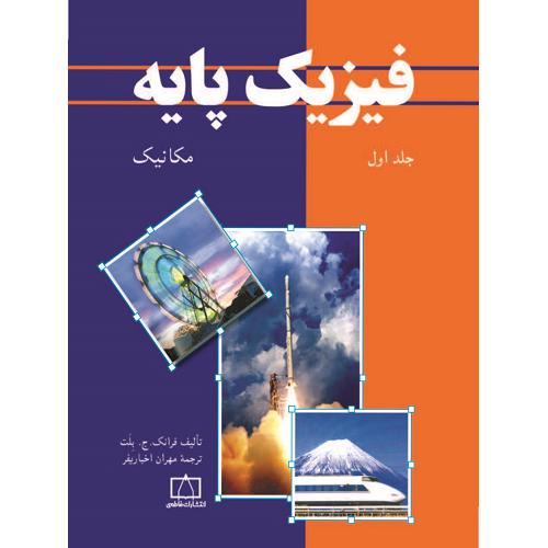 کتاب کمک درسی فیزیک پایه بلت جلد اول فاطمی
