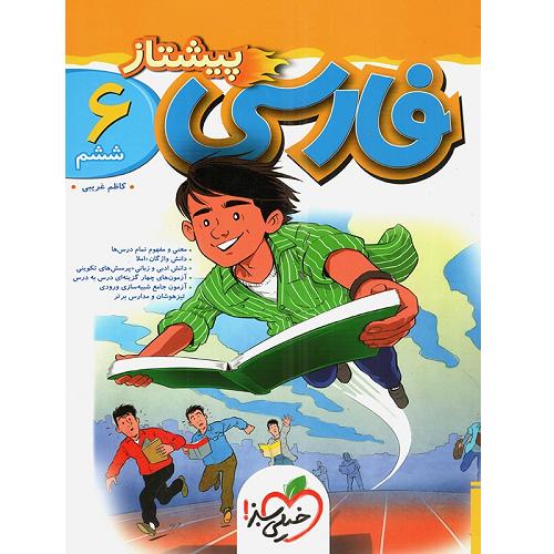 کتاب کمک درسی فارسی ششم پیشتاز خیلی سبز ترنج مارکت