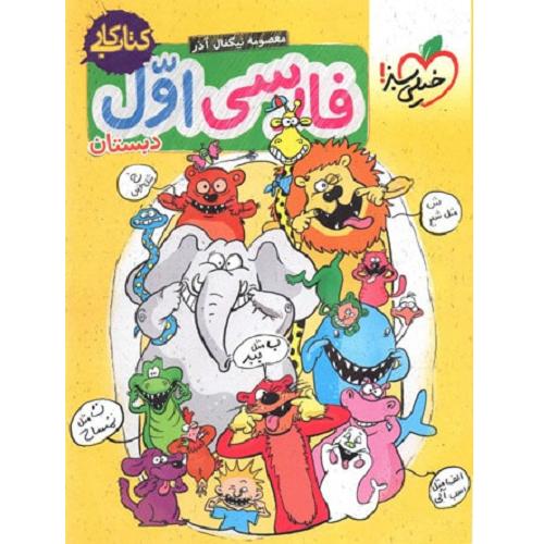 کتاب کمک درسی کار فارسی اول ابتدایی خیلی سبز