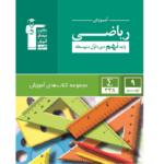 کتاب کمک درسی سبز ریاضی نهم قلم چی ترنج مارکت