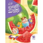 کتاب کمک درسی کارآموز فارسی اول دبستان مهروماه ترنج مارکت