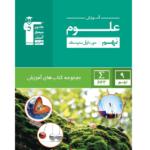 کتاب کمک درسی سبز علوم نهم قلم چی ترنج مارکت