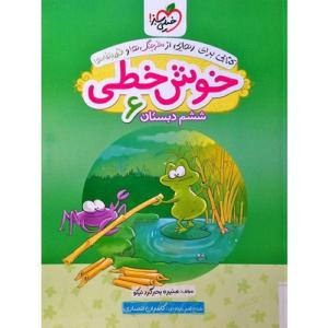 کتاب کمک آموزشی خوش خطی ششم دبستان خیلی سبز ترنج مارکت