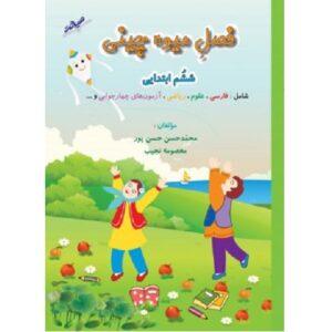 کتاب کمک درسی فصل میوه چینی ششم ابتدایی نشر صیانت