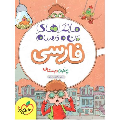 کتاب کمک درسی ماجراهای من و درسام فارسی پنجم خیلی سبز ترنج مارکت