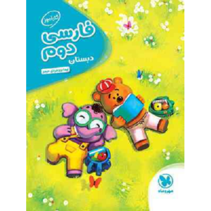 کتاب کمک درسی کارآموز فارسی دوم دبستان مهروماه ترنج مارکت