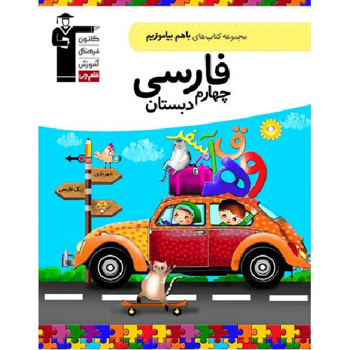 کتاب کمک درسی با هم بیاموزیم فارسی چهارم قلم چی