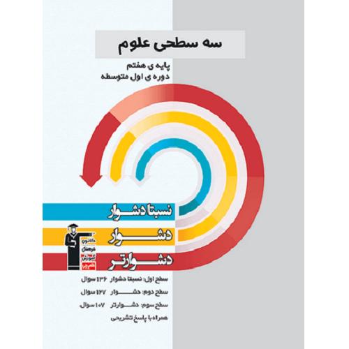 کتاب کمک درسی علوم هفتم سه سطحی قلم چی-ترنج مارکت