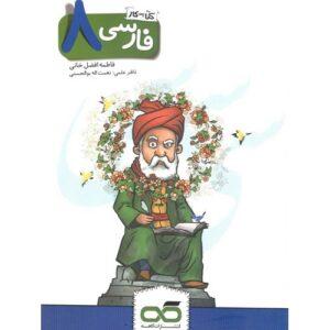 کتاب کمک درسی کار و تمرین فارسی هشتم کاهه ترنج مارکت