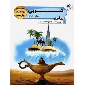 کتاب کمک درسی عربی جامع کنکور تخته سیاه ترنج مارکت