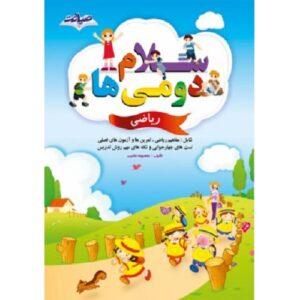 کتاب کمک درسی سلام دومی ها ریاضی نشر صیانت