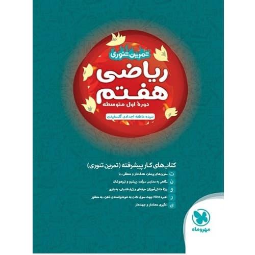 کتاب کمک درسی تمرین تنوری ریاضی هفتم مهروماه ترنج مارکت