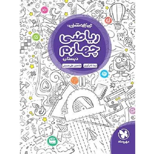 کتاب کمک درسی ریاضی چهارم دبستان تیزهوشان مهروماه ترنج مارکت
