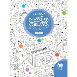 کتاب کمک درسی تیزهوشان ریاضی هفتم مهروماه ترنج مارکت
