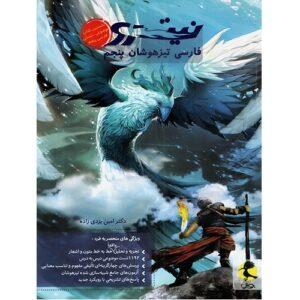 کتاب کمک درسی فارسی پنجم تیزهوشان نیترو پویش اندیشه خوارزمی ترنج مارکت