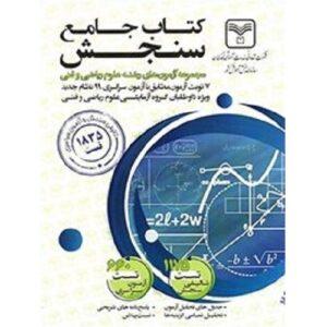 کتاب کمک درسی آزمون های جامع دروس رشته ریاضی سازمان سنجش