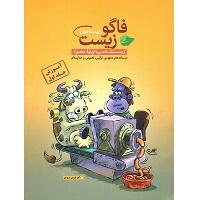 کتاب کمک درسی فاگوزیست دهم جلد اول نشر فاگو