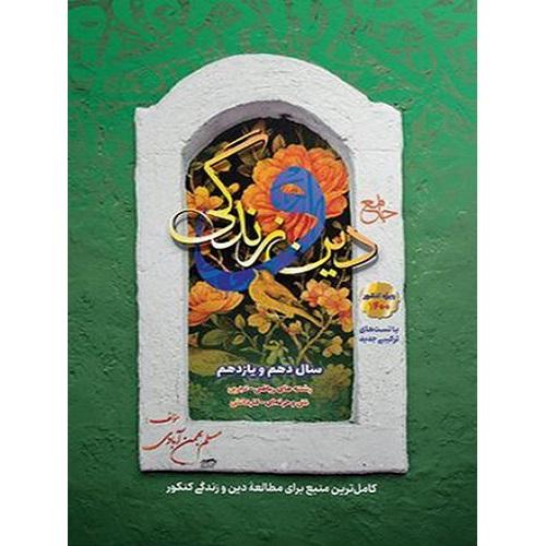 کتاب کمک درسی دین و زندگی پایه کنکور سفیر خرد مسلم بهمن آبادی