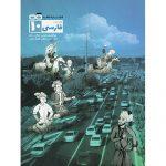 کتاب کمک درسی فارسی دهم تست کاهه ترنج مارکت