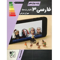 کتاب کمک درسی ادبیات فارسی دوازدهم تخته سیاه