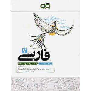 کتاب کمک درسی فارسی هفتم تیزهوشان کاهه ترنج مارکت