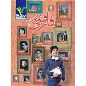 کتاب کمک درسی ادبیات فارسی هشتم مزینانی