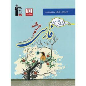 کتاب کمک درسی فارسی هشتم آبی قلم چی