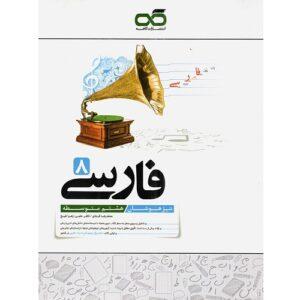 کتاب کمک درسی فارسی هشتم تیزهوشان کاهه ترنج مارکت