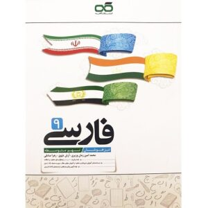 کتاب کمک درسی فارسی نهم تیزهوشان کاهه ترنج مارکت