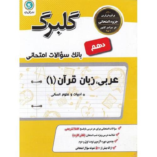 کتاب کمک درسی گلبرگ عربی دهم رشته انسانی گل واژه ترنج مارکت