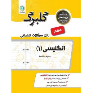 کتاب کمک درسی گلبرگ زبان انگلیسی دهم گل واژه ترنج مارکت