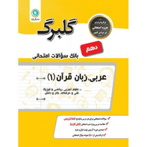 کتاب کمک درسی گلبرگ عربی دهم گل واژه ترنج مارکت