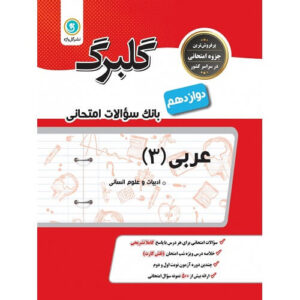 کتاب کمک درسی گلبرگ عربی دوازدهم رشته انسانی گل واژه ترنج مارکت