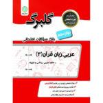 کتاب کمک درسی گلبرگ عربی دوازدهم گل واژه ترنج مارکت