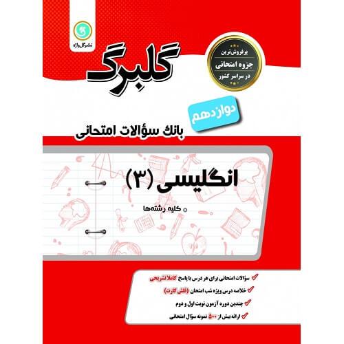کتاب کمک درسی گلبرگ زبان انگلیسی دوازدهم گل واژه ترنج مارکت