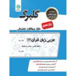 کتاب کمک درسی گلبرگ عربی یازدهم گل واژه ترنج مارکت