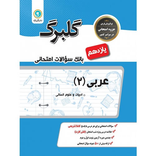 کتاب کمک درسی گلبرگ عربی یازدهم رشته انسانی گل واژه ترنج مارکت