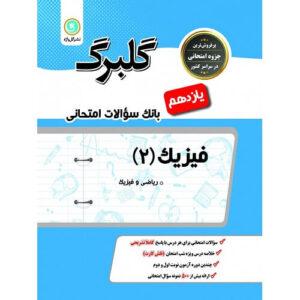 کتاب کمک درسی گلبرگ فیزیک یازدهم رشته ریاضی گل واژه ترنج مارکت