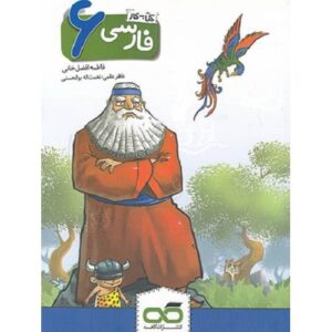 کتاب کمک درسی کار و تمرین فارسی ششم کاهه ترنج مارکت