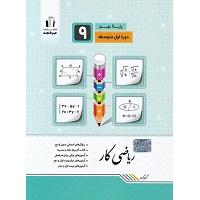 کتاب کمک درسی کار ریاضی نهم جویامجد