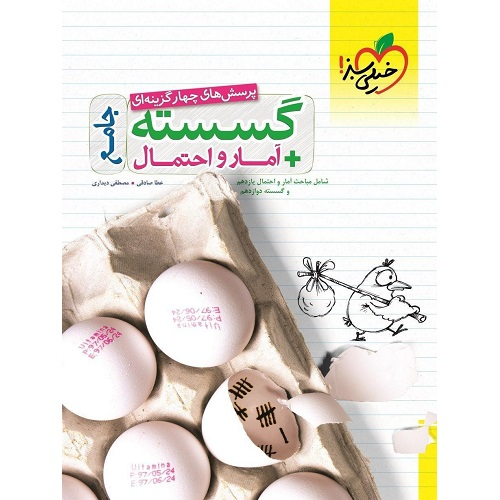 کتاب کمک درسی ریاضی گسسته و آمار و احتمال جامع خیلی سبز