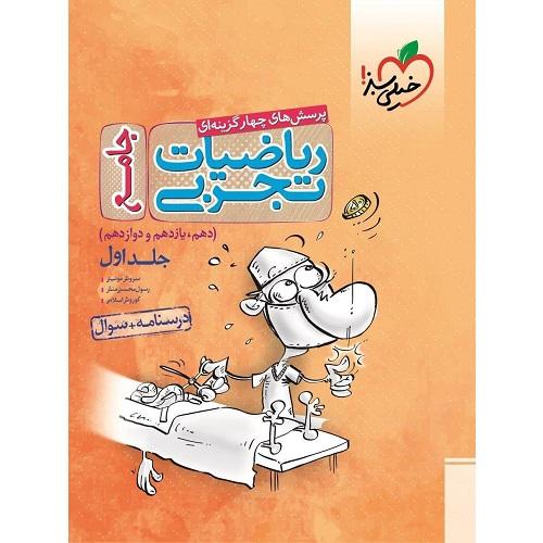 ketab school book 1idun کتاب ریاضی جامع تجربی خیلی سبز