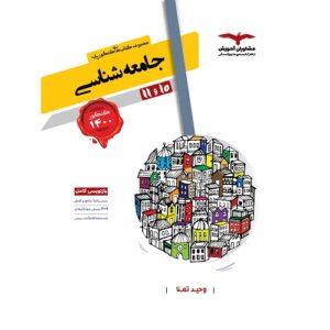 کتاب کمک درسی جامعه شناسی پایه کنکور مشاوران آموزش