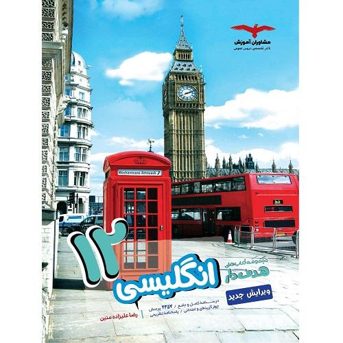 کتاب کمک درسی زبان انگلیسی دوازدهم مشاوران آموزش
