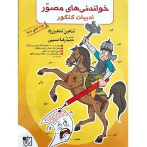کتاب کمک درسی خواندنی های مصور ادبیات فارسی کنکور تخته سیاه
