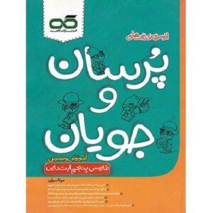 کتاب کمک درسی فارسی پنجم پرسان و جویان کاهه ترنج مارکت