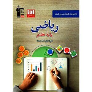 کتاب کمک درسی ریاضی هفتم آبی قلم چی