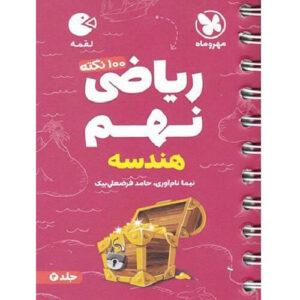 کتاب کمک درسی 100 نکته تیزهوشان ریاضی نهم هندسه جلد دوم لقمه مهروماه ترنج مارکت