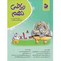 ریاضی, فروشگاه اینترنتی, فروشگاه کتاب, کامل طلایی, کتاب, کتاب کمک درسی, لوازم التحریر, نهم