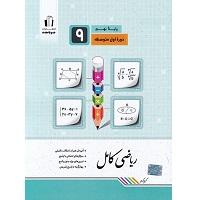 کتاب کمک درسی ریاضی کامل نهم جویامجد